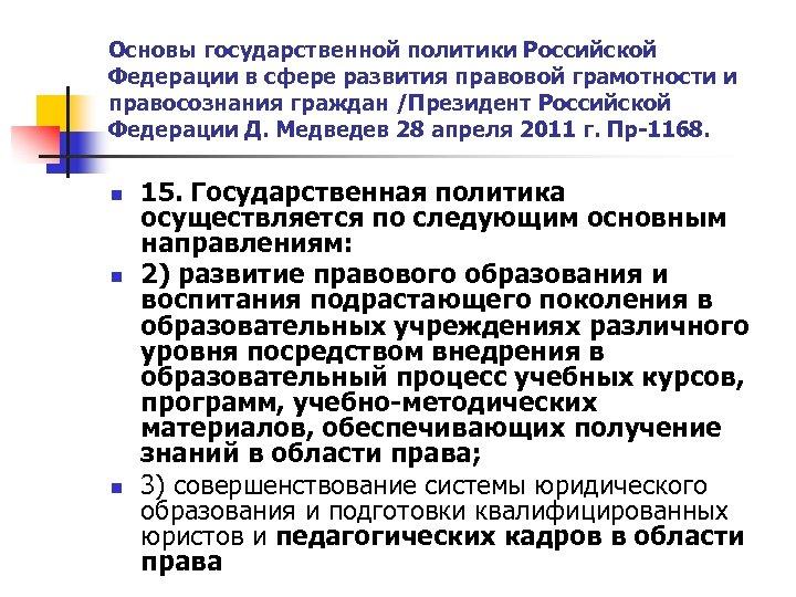 Основы государственной политики Российской Федерации в сфере развития правовой грамотности и правосознания граждан /Президент