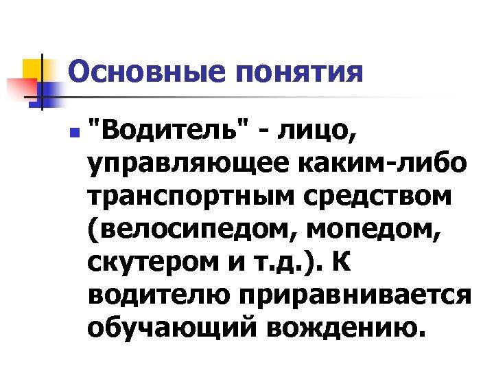Основные понятия n