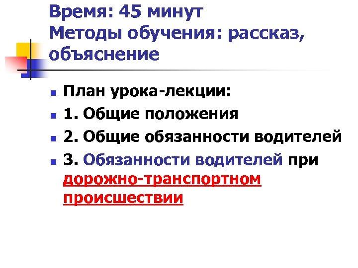 Время: 45 минут Методы обучения: рассказ, объяснение n n План урока-лекции: 1. Общие положения