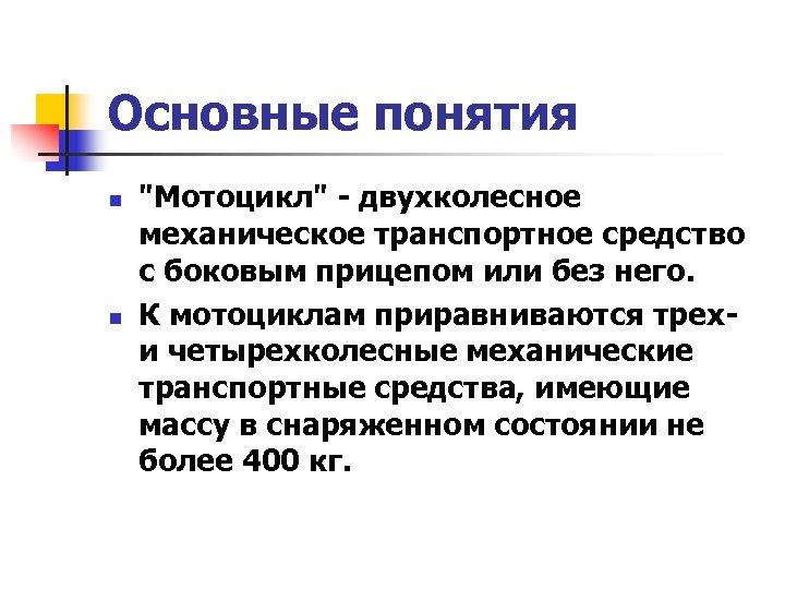 Основные понятия n n