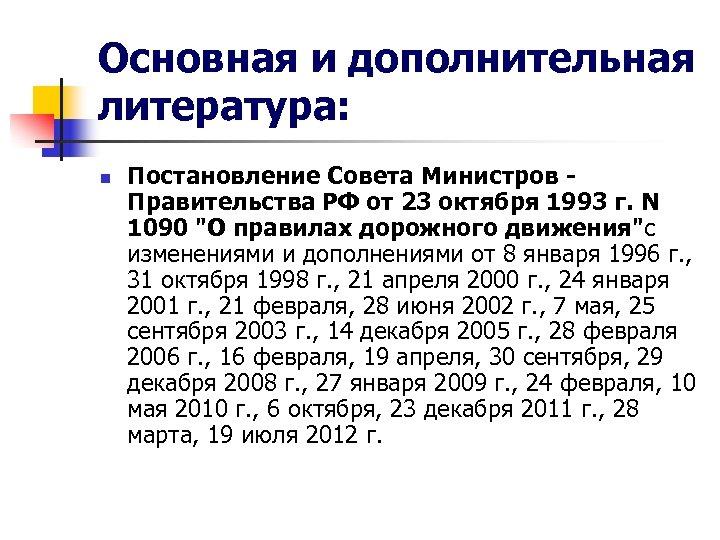 Основная и дополнительная литература: n Постановление Совета Министров - Правительства РФ от 23 октября