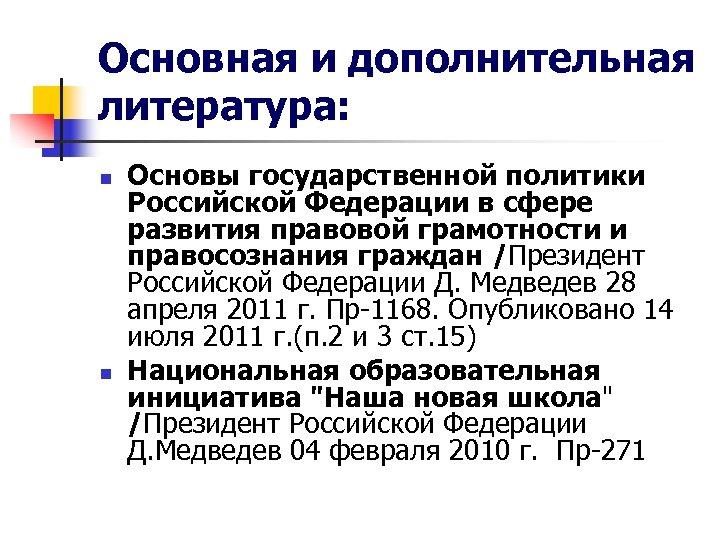 Основная и дополнительная литература: n n Основы государственной политики Российской Федерации в сфере развития