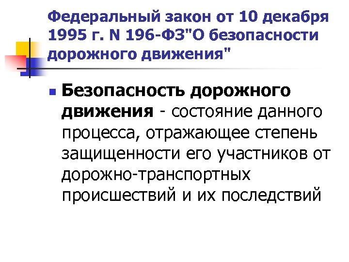 Федеральный закон от 10 декабря 1995 г. N 196 -ФЗ