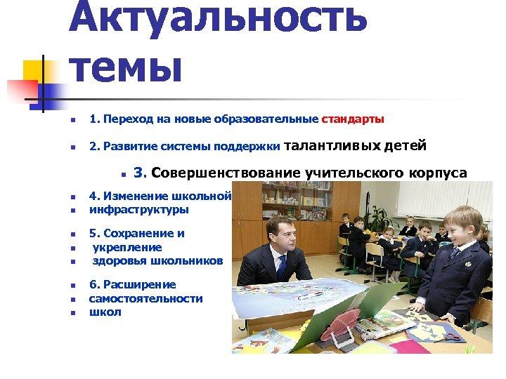 Актуальность темы n 1. Переход на новые образовательные стандарты n 2. Развитие системы поддержки