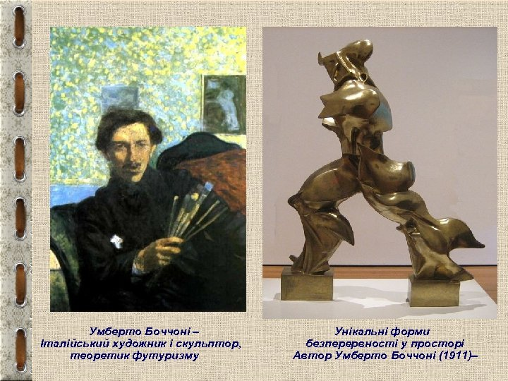 Умберто Боччоні – Італійський художник і скульптор, теоретик футуризму Унікальні форми безперервності у просторі
