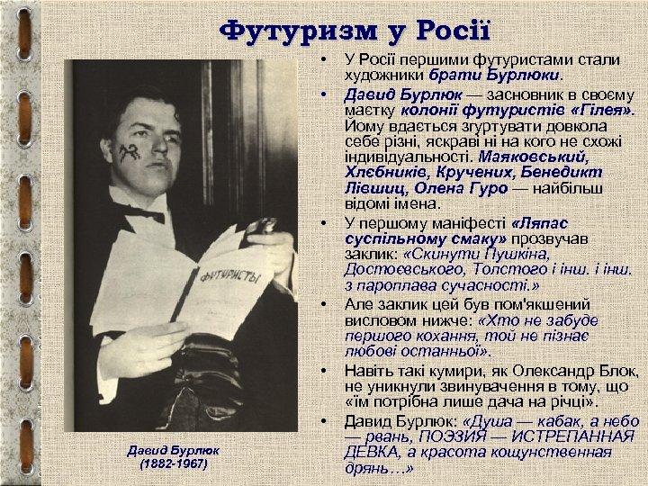 Футуризм у Росії • • • Давид Бурлюк (1882 -1967) У Росії першими футуристами