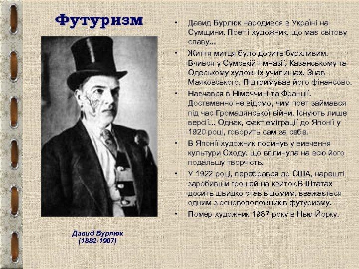 Футуризм • • • Давид Бурлюк (1882 -1967) Давид Бурлюк народився в Україні на
