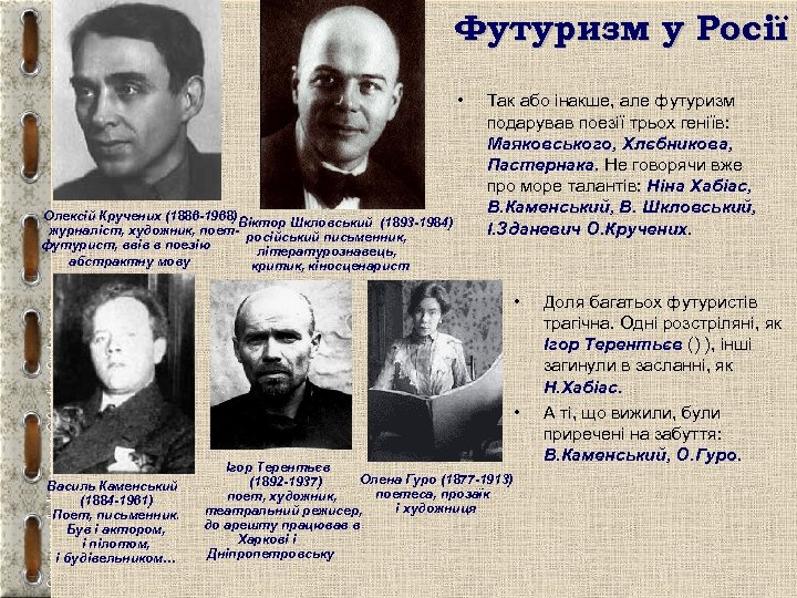 Футуризм у Росії • Олексій Кручених (1886 -1968) Віктор Шкловський (1893 -1984) журналіст, художник,