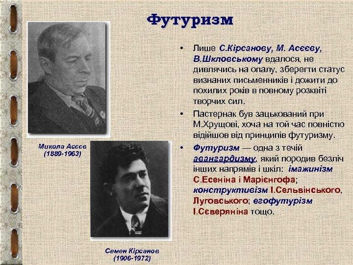 Футуризм • • Микола Асєєв (1889 -1963) • Семен Кірсанов (1906 -1972) Лише С.