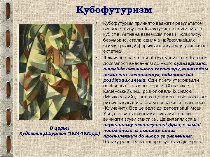 Кубофутуризм • Кубофутурізм прийнято вважати результатом взаємовпливу поетів-футуристів і живописцівкубістів. Активна взаємодія поезії і