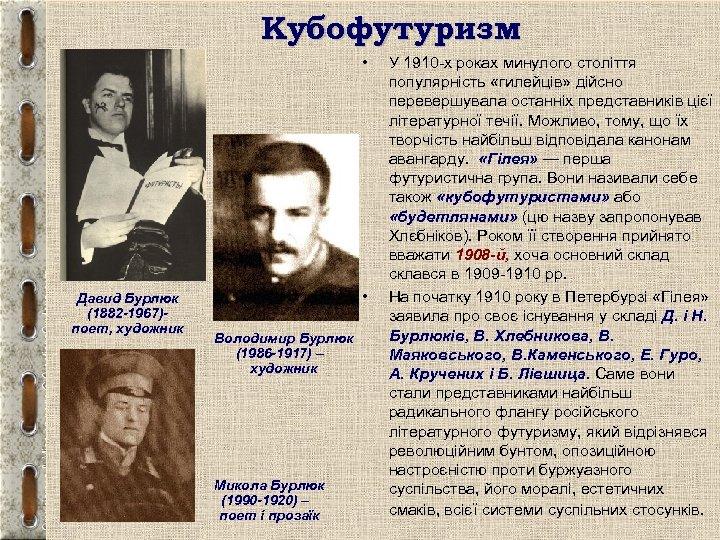Кубофутуризм • Давид Бурлюк (1882 -1967)поет, художник • Володимир Бурлюк (1986 -1917) – художник