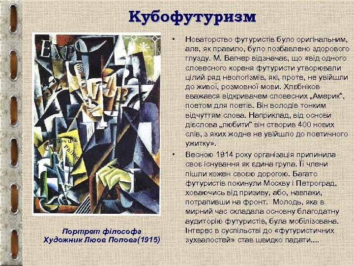 Кубофутуризм • • Портрет філософа Художник Люов Попова(1915) Новаторство футуристів було оригінальним, але, як