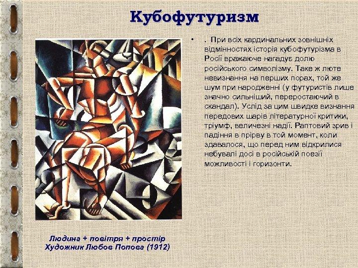 Кубофутуризм • Людина + повітря + простір Художник Любов Попова (1912) . При всіх