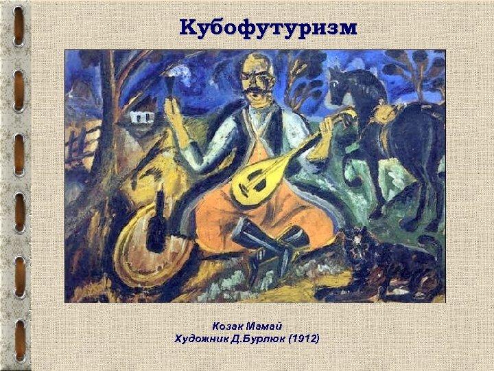 Кубофутуризм Козак Мамай Художник Д. Бурлюк (1912)
