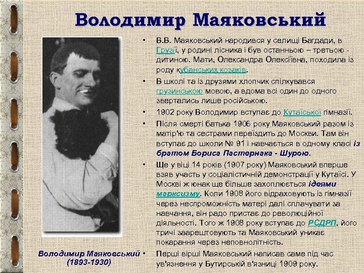 Володимир Маяковський • • • Володимир Маяковський • (1893 -1930) В. В. Маяковський народився