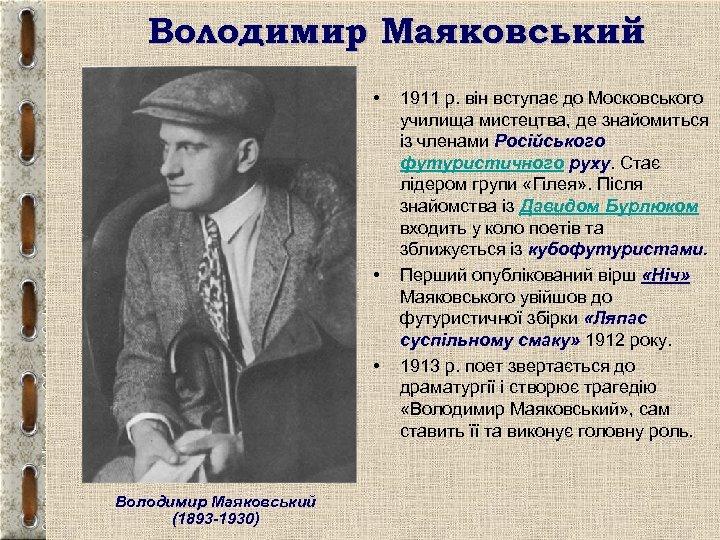 Володимир Маяковський • • • Володимир Маяковський (1893 -1930) 1911 р. він вступає до