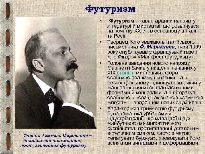 Футуризм • Футуризм — авангардний напрям у • • • Філіппо Томмазо Марінетті –