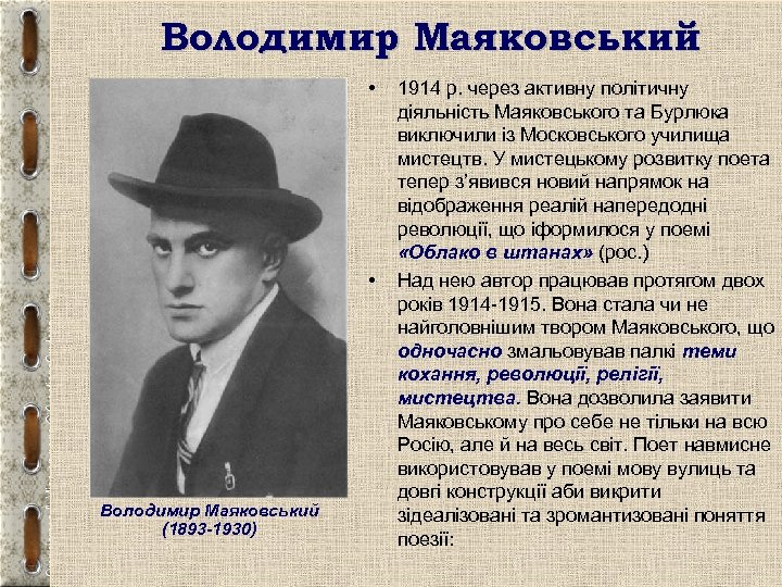 Володимир Маяковський • • Володимир Маяковський (1893 -1930) 1914 р. через активну політичну діяльність