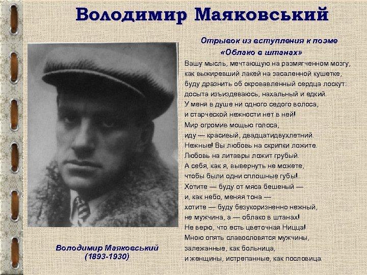 Володимир Маяковський Отрывок из вступления к поэме «Облако в штанах» Володимир Маяковський (1893 -1930)
