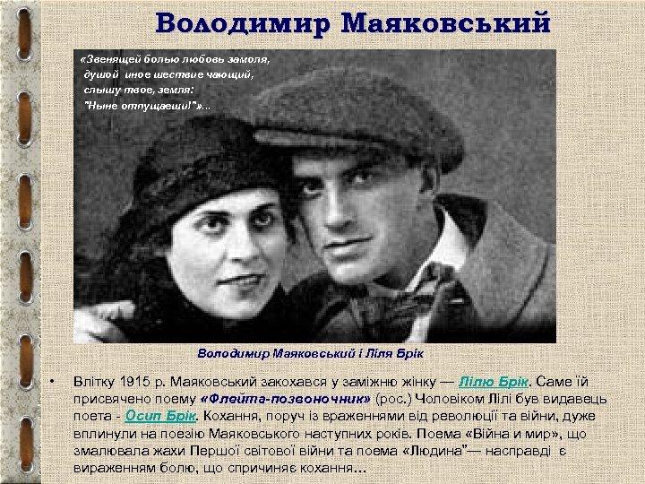 Володимир Маяковський «Звенящей болью любовь замоля, душой иное шествие чающий, слышу твое, земля: