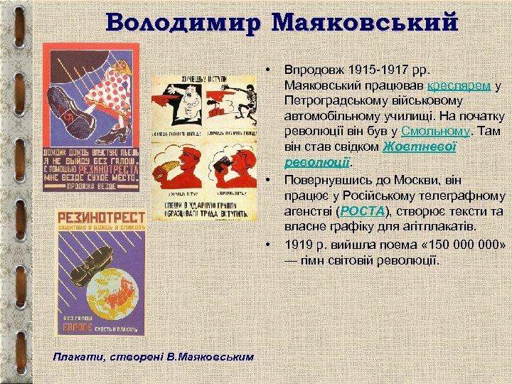 Володимир Маяковський • • • Плакати, створені В. Маяковським Впродовж 1915 -1917 рр. Маяковський