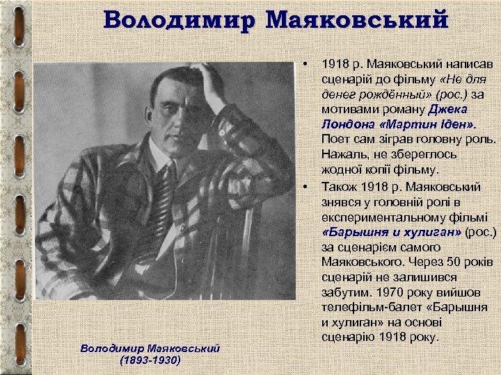 Володимир Маяковський • • Володимир Маяковський (1893 -1930) 1918 р. Маяковський написав сценарій до