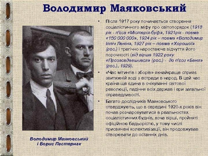 Володимир Маяковський • • • Володимир Маяковський і Борис Пастернак Після 1917 року починається
