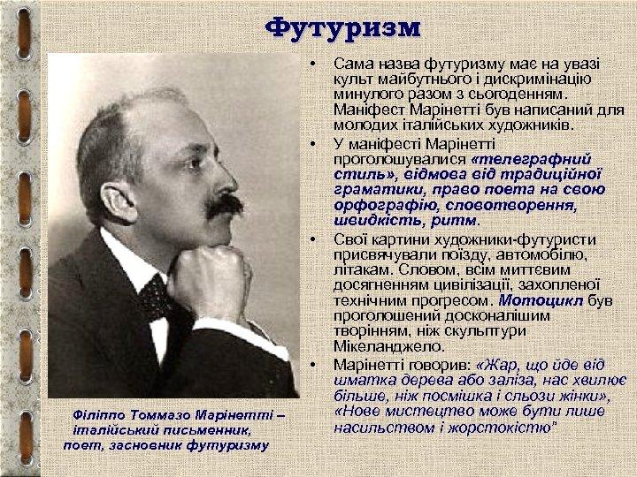 Футуризм • • Філіппо Томмазо Марінетті – італійський письменник, поет, засновник футуризму Сама назва