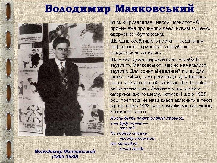 Володимир Маяковський • • • Володимир Маяковський (1893 -1930) Втім, «Прозаседавшиеся» і монолог «О