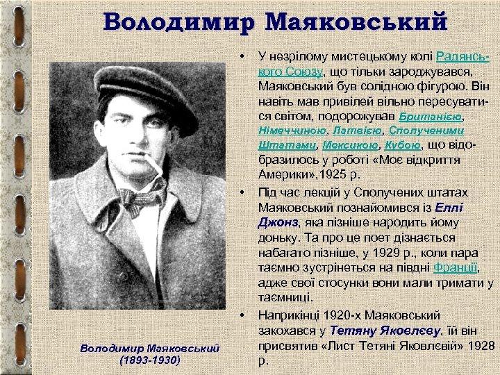 Володимир Маяковський • У незрілому мистецькому колі Радянського Союзу, що тільки зароджувався, Маяковський був