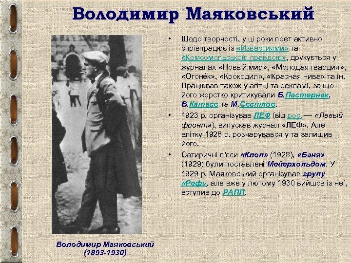 Володимир Маяковський • • • Володимир Маяковський (1893 -1930) Щодо творчості, у ці роки