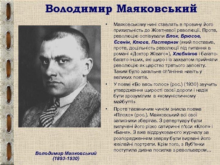 Володимир Маяковський • • • Володимир Маяковський (1893 -1930) Маяковському нині ставлять в провину