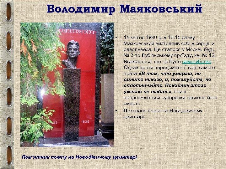 Володимир Маяковський • • 14 квітня 1930 р. у 10: 15 ранку Маяковський вистрелив