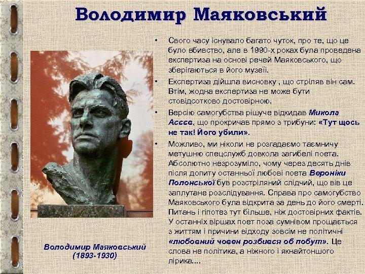 Володимир Маяковський • • Володимир Маяковський (1893 -1930) Свого часу існувало багато чуток, про