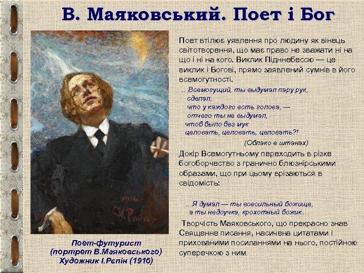 В. Маяковський. Поет і Бог • Поет втілює уявлення про людину як вінець світотворення,