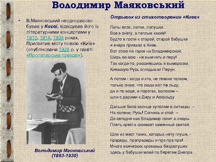Володимир Маяковський • В. Маяковський неодноразово бував у Києві, відвідував його із літературними концертами