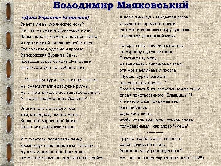 Володимир Маяковський «Долг Украине» (отрывок) Знаете ли вы украинскую ночь? Нет, вы не знаете