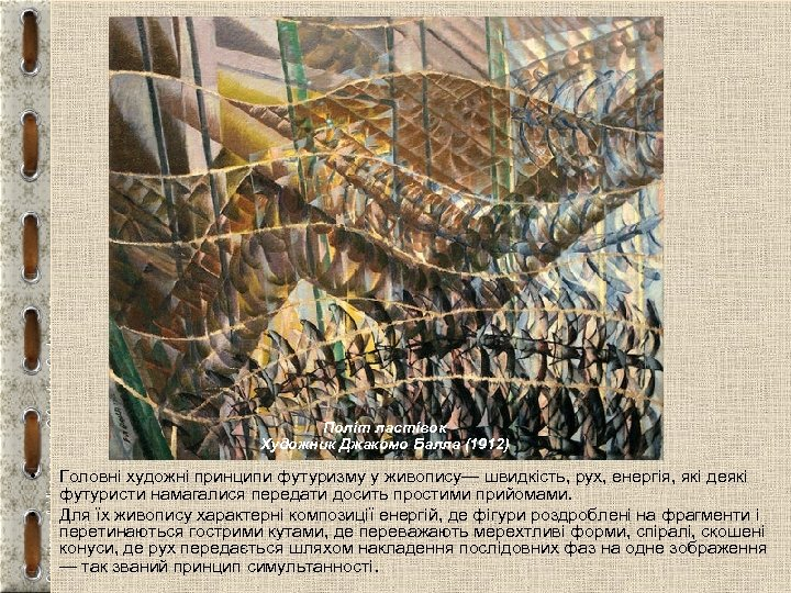 Політ ластівок Художник Джакомо Балла (1912) • • Головні художні принципи футуризму у живопису—