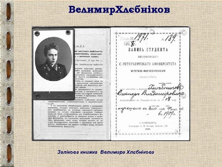 Велимир. Хлєбніков Залікова книжка Велимира Хлєбнікова