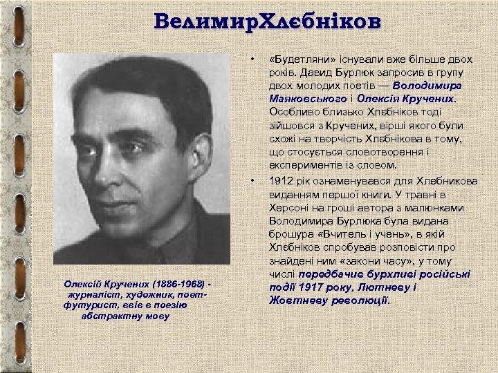 Велимир. Хлєбніков • • Олексій Кручених (1886 -1968) журналіст, художник, поетфутурист, ввів в поезію