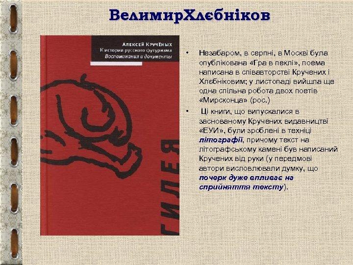 Велимир. Хлєбніков • • Незабаром, в серпні, в Москві була опублікована «Гра в пеклі»