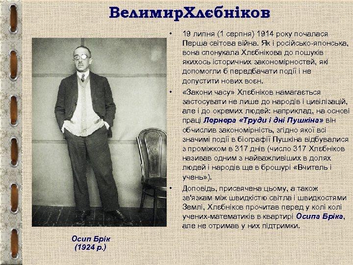 Велимир. Хлєбніков • • • Осип Брік (1924 р. ) 19 липня (1 серпня)