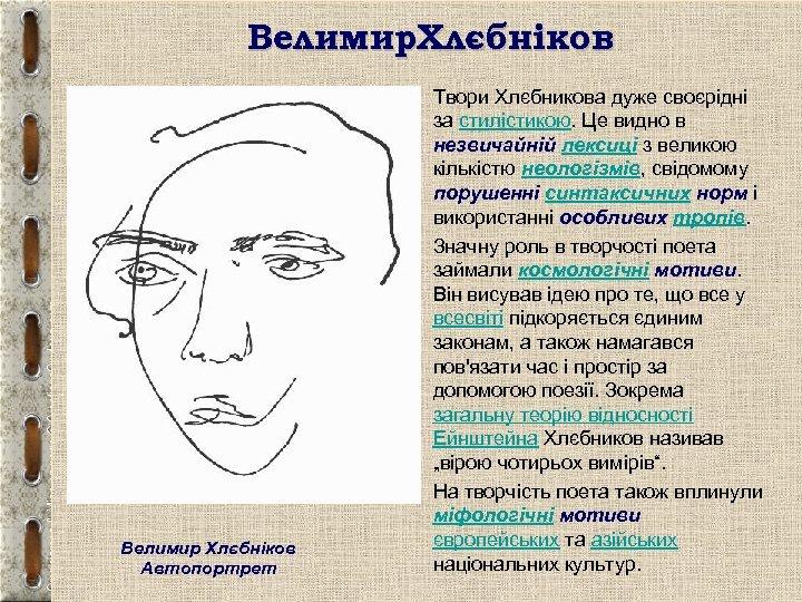 Велимир. Хлєбніков • • • Велимир Хлєбніков Автопортрет Твори Хлєбникова дуже своєрідні за стилістикою.