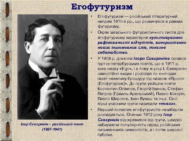 Егофутуризм • • Ігор Сєвєрянін – російський поет (1887 -1941) Егофутуризм — російський літературний