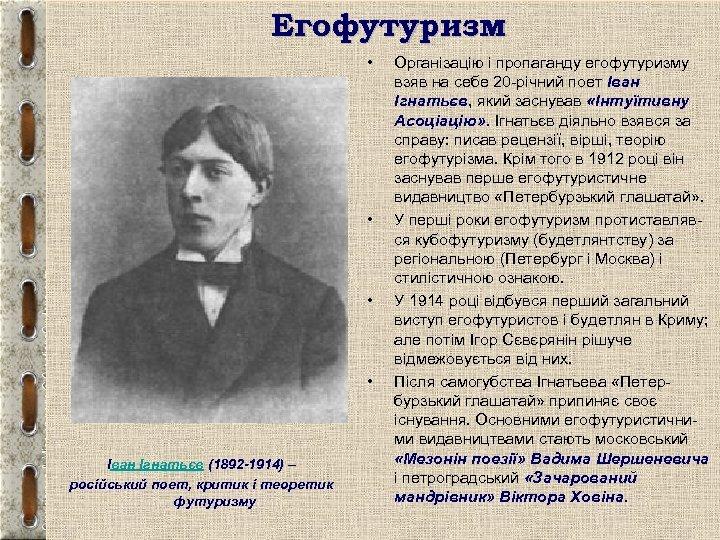 Егофутуризм • • Іван Ігнатьєв (1892 -1914) – російський поет, критик і теоретик футуризму