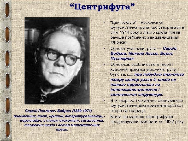"""""""Центрифуга"""" • • Сергій Павлович Бобров (1889 -1971) письменник, поет, критик, літературознавець, • перекладач,"""