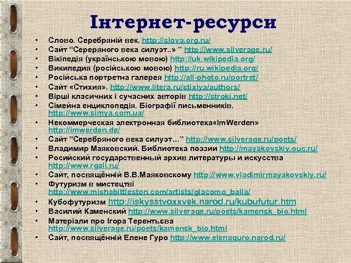 Інтернет-ресурси • • • • • Слово. Серебряній век. http: //slova. org. ru/ Сайт