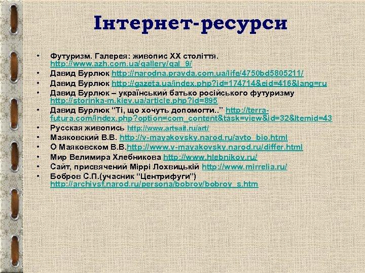 Інтернет-ресурси • • • Футуризм. Галерея: живопис ХХ століття. http: //www. azh. com. ua/gallery/gal_9/