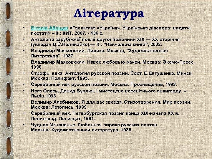 Література • • • Віталій Абліцов «Галактика «Україна» . Українська діаспора: видатні постаті» –