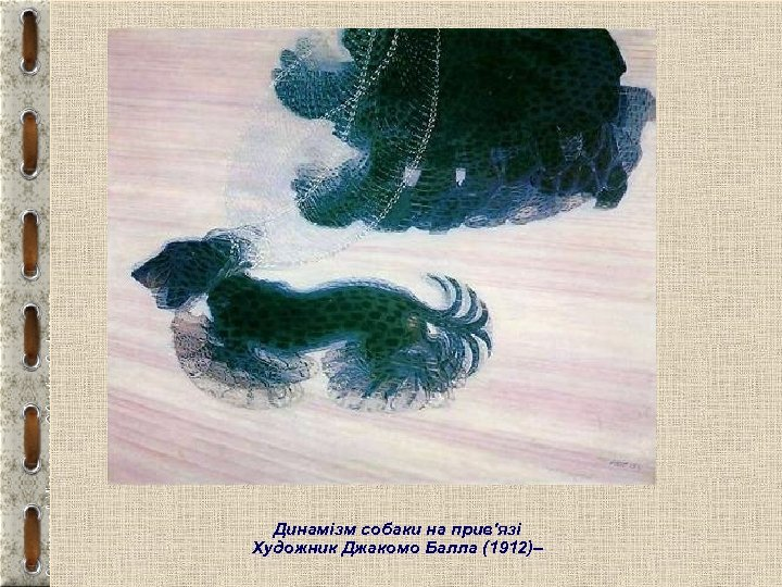 Футуризм Динамізм собаки на прив'язі Художник Джакомо Балла (1912)–
